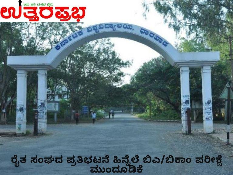 karnataka univercity Dharawad